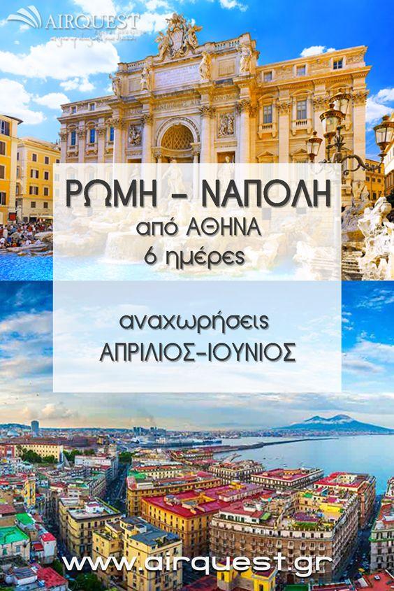 6ήμερη εκδρομή #Πάσχα #Ρώμη & #Νάπολη με αναχώρηση από #Αθήνα & άλλες πόλεις | #airquest #εκδρομές