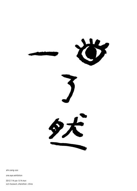 """chinesecharacter: """"one eye一目了然"""" 安尚秀攝影展"""