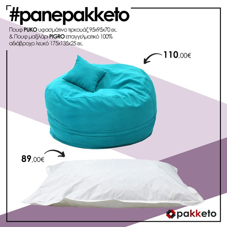 #panePakketo για να δημιουργήσουν την πιο relax γωνιά του σπιτίού σου! Πουφ μαξιλάρι Pigro σε λευκό και  υφασμάτινο πουφ Puko σε τιρκουάζ.  Θα τα βρεις εδώ http://bit.ly/pakketo_Pouf_Pigro κι εδώ http://bit.ly/pakketo_Pouf_Puko