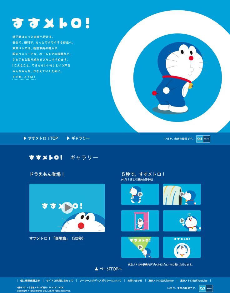 http://www.tokyometro.jp/susumetro/