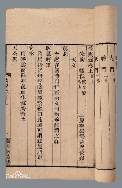 《清異錄》最早記載豆腐的著作