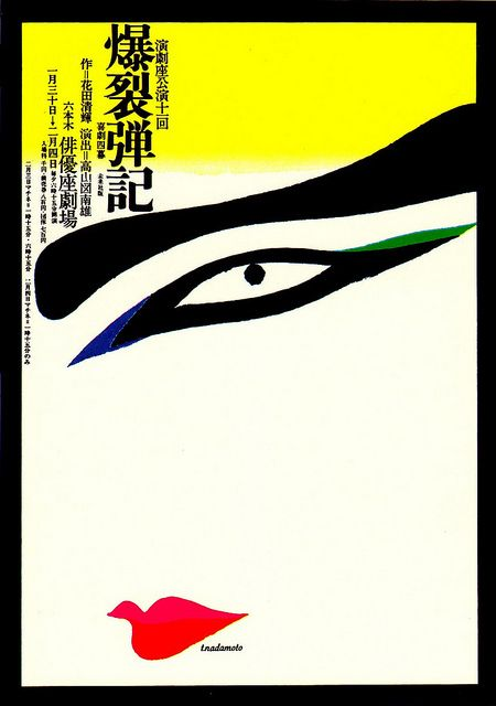 Tadashito Nadamoto Illustration    Poster for a play. From Graphis Annual 69/70.