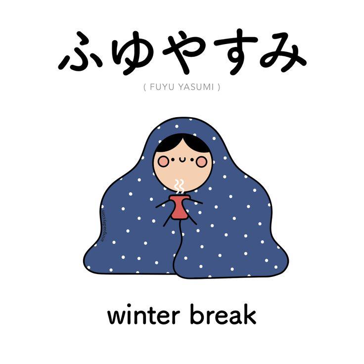 [509] ふゆやすみ | fuyu yasumi | winter break Kanji available on Patreon!