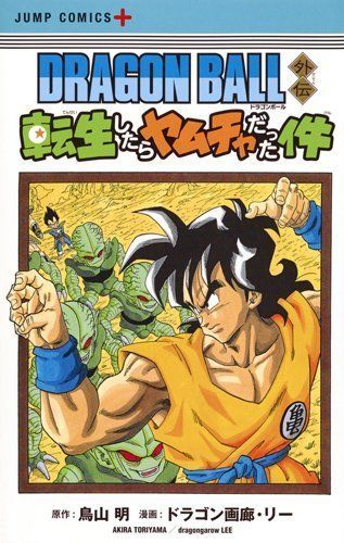 Details About Dragon Ball Side Story The Case Of Being