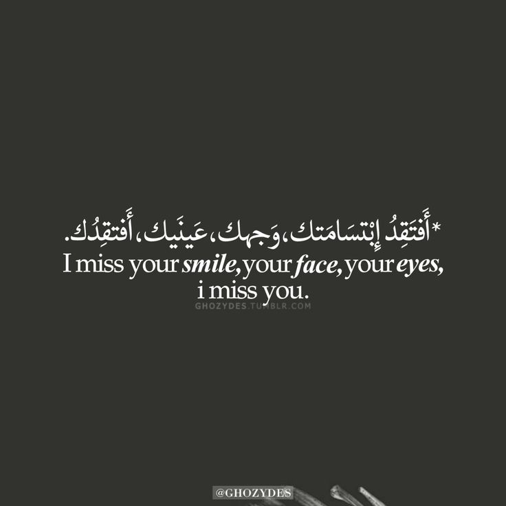 Pin By Imaan Miller On Islam Arabic Quotes With Translation Arabic Quotes Short Quotes Love