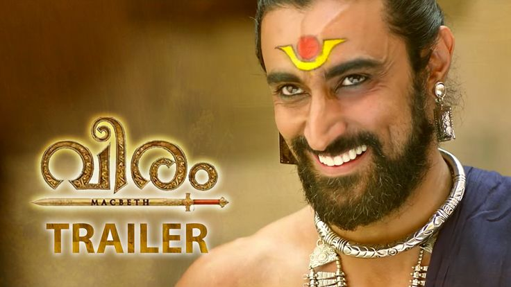 Veeram Malayalam Movie Official Trailer - Kunal Kapoor - Directed by Jay...