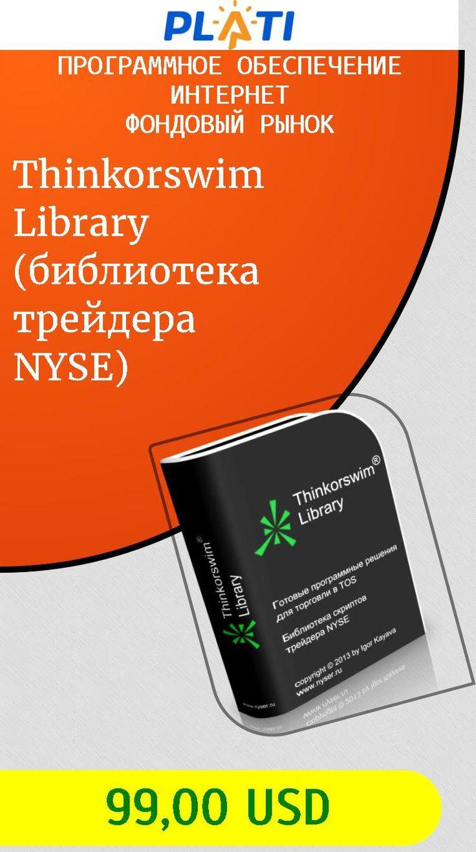 Thinkorswim Library (библиотека трейдера NYSE) Программное обеспечение Интернет Фондовый рынок