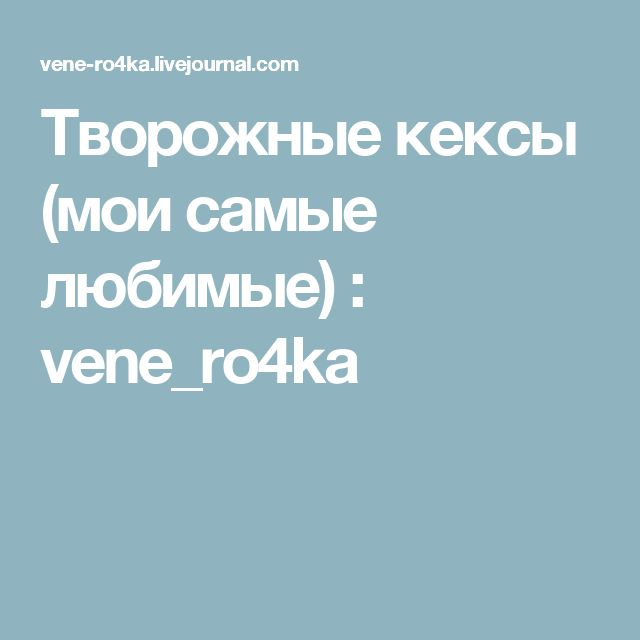 Творожные кексы (мои самые любимые)  : vene_ro4ka