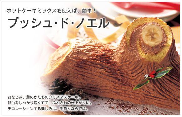 ホットケーキミックスを使えば、簡単!『ブッシュ・ド・ノエル』