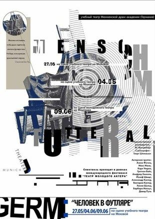 At. design department, diploma projects theater poster, 2010