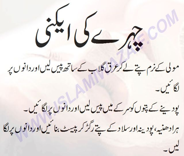 Acne Door Karne Ke Desi Totkay Upay Beauty Tips In Urdu Home Remedies For Skin Beauty Tips For Skin