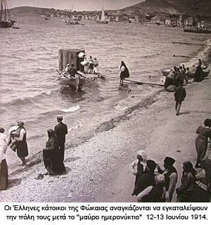 The Greeks of Phocaea have no choice but to abandon their town. Phocaea 12-13 June 1914