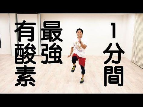 3分間有酸素運動!膝が痛くて走れない人も自宅で簡単に有酸素運動が出来ます! - YouTube