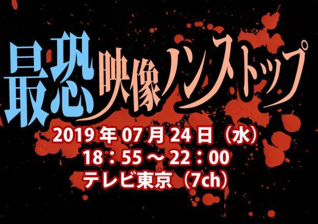 ストップ ノン 恐 最 2019 映像