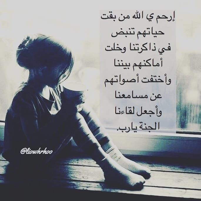 Pin By Leillly On فقيدتي أمي Life Quotes Arabic Quotes Quotations
