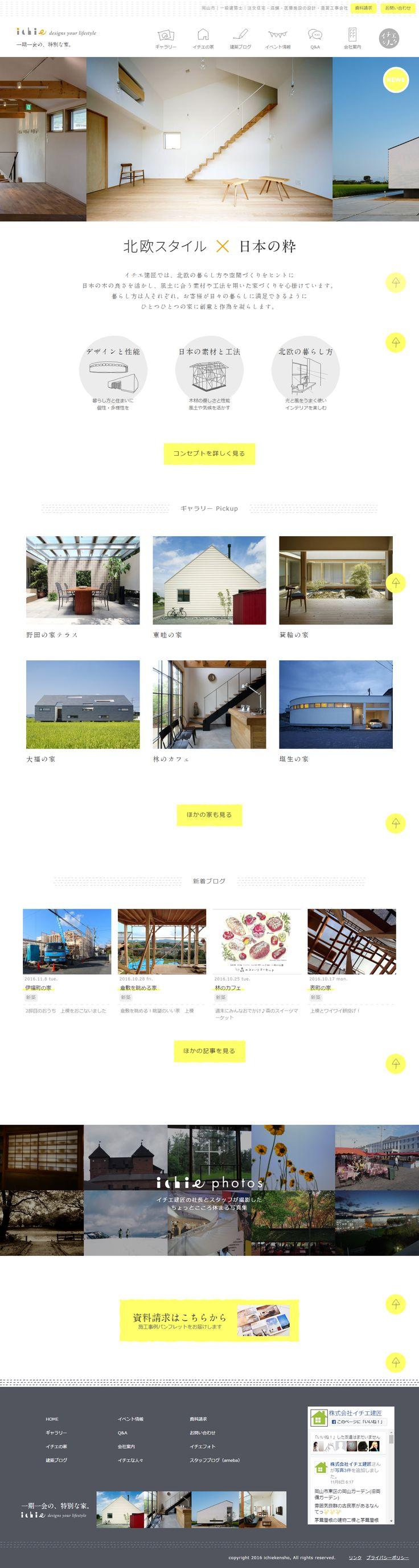 #architect-interior-web-design #corporate #1-column-layout #key-color-black #bg-color-white #Japanese #Slider