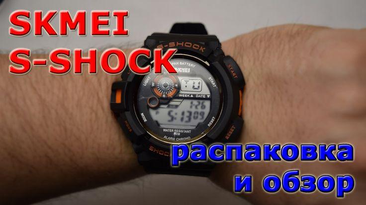 Распаковка и обзор часов Skmei S Shock