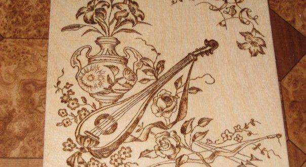 Пирография, или попросту выжигание по дереву, является одним из самых оригинальных видов творчества....