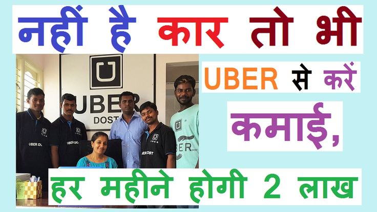 Now You can Earn lakhs of Rupee via Uber without any Vehicle !! Uber Cab