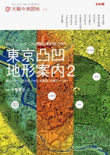 5mメッシュ・デジタル標高地形図で歩く 東京凸凹地形案内2: 都心のディープスポットから、武蔵野・多摩エリアまで (太陽の地図帖)   今尾 恵介 http://www.amazon.co.jp/dp/4582945538/ref=cm_sw_r_pi_dp_otffvb0F6KP4F