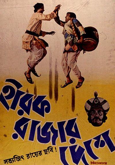 Satyajit Ray Satyajit Ray gupi gaen bagha bayen sukumar ray movies bengali hirok rajar deshe bengali kolkata india oscar