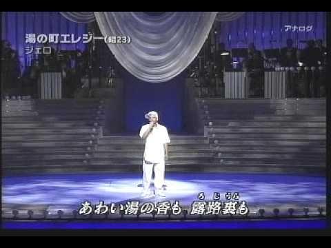 Jero - Yunomachi Elegy 湯の町エレジー