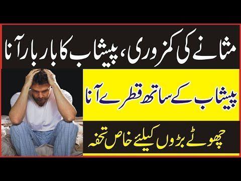 Masana ki kamzori ka ilaj in Urdu Peshab ka bar bar ana Peshab k