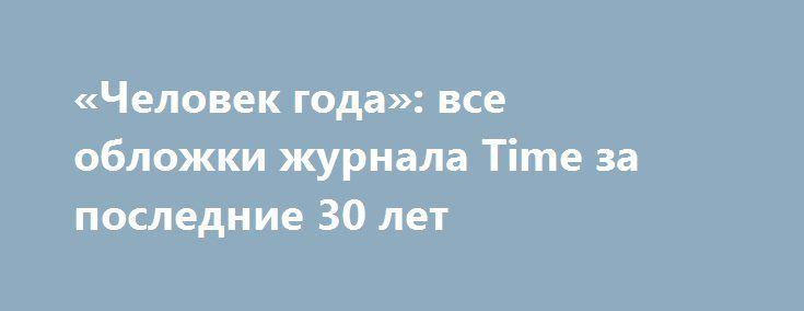 «Человек года»: все обложки журнала Time за последние 30 лет http://kleinburd.ru/news/chelovek-goda-vse-oblozhki-zhurnala-time-za-poslednie-30-let/  В 1988 году, пожалуй, самая щемящая сердце обложка, а в 2006 «Человеком года» были вы. С 1927 года журнал Time в каждом декабрьском номере называет «Человека года», повлиявшего на мир лучшим или худшим образом. Первым был Чарльз Линдберг, лётчик, в одиночку перелетевший Атлантику, а в нынешнем году – американский президент Дональд Трамп…