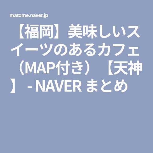 【福岡】美味しいスイーツのあるカフェ(MAP付き)【天神】 - NAVER まとめ
