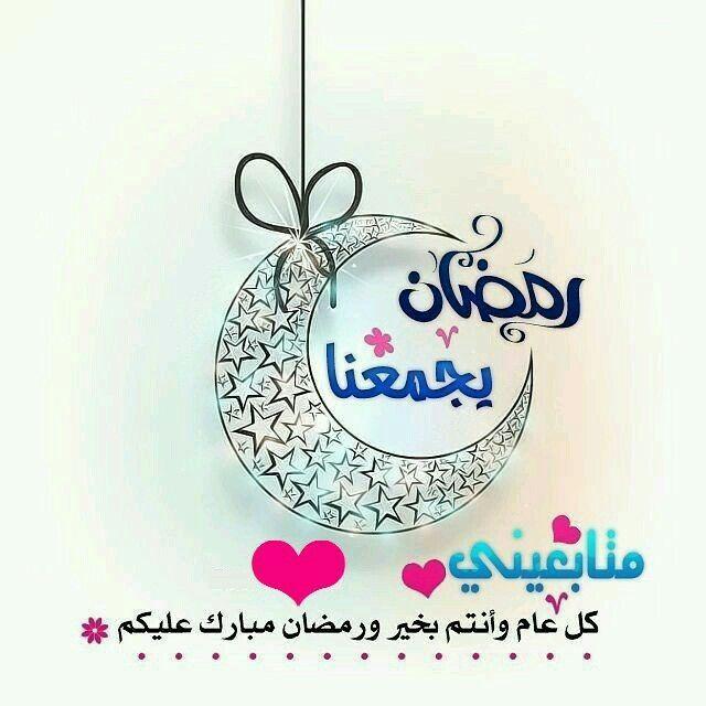 بريحة االعطر والمسك والعود رمضلن علينا وعليكم يعود شهر الخير والكرم والجود تهاني لك Ramadan Decorations Ramadan Mubarak Wallpapers School Decorations