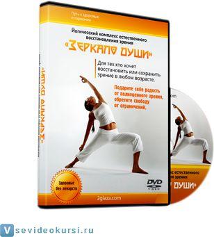 Видеокурс «Йога для глаз. Зеркало души» http://vsevideokursi.ru/videokurs/yoga_dlya_glaz_zerkalo_dushi
