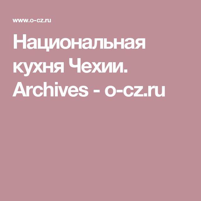 Национальная кухня Чехии. Archives - o-cz.ru