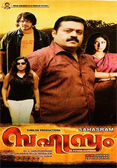 Suresh gopi, Movies online and Movies on Pinterest