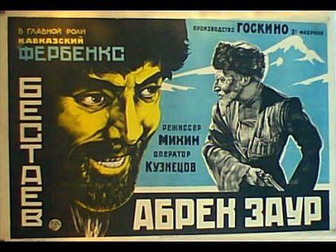 Абрек Заур - 1926  Советский немой приключенческий фильм