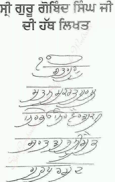 Hand written by Guru Gobind Singh Ji