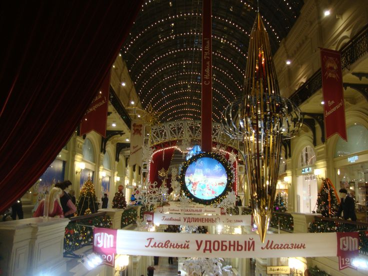 Shopping mall GUM