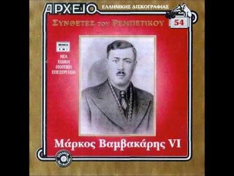ΜΑΡΚΟΣ ΒΑΜΒΑΚΑΡΗΣ VΙ - Αρχείο Ελληνικής Δισκογραφίας (full album)