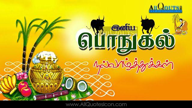 Sankranti-Wishes-In-Tamil-Sankranti-HD-Wallpapers-Sankranti-Festival-Wallpapers-Sankranti-Information-Best-Sankranti-HD-Wallpapers