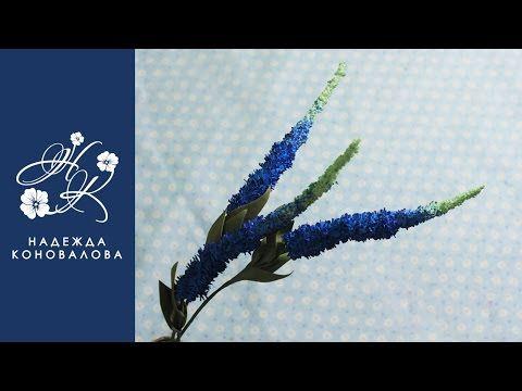 Цветы Вероника из фоамирана (декоративные веточки цветов для букета из фоамирана) - YouTube