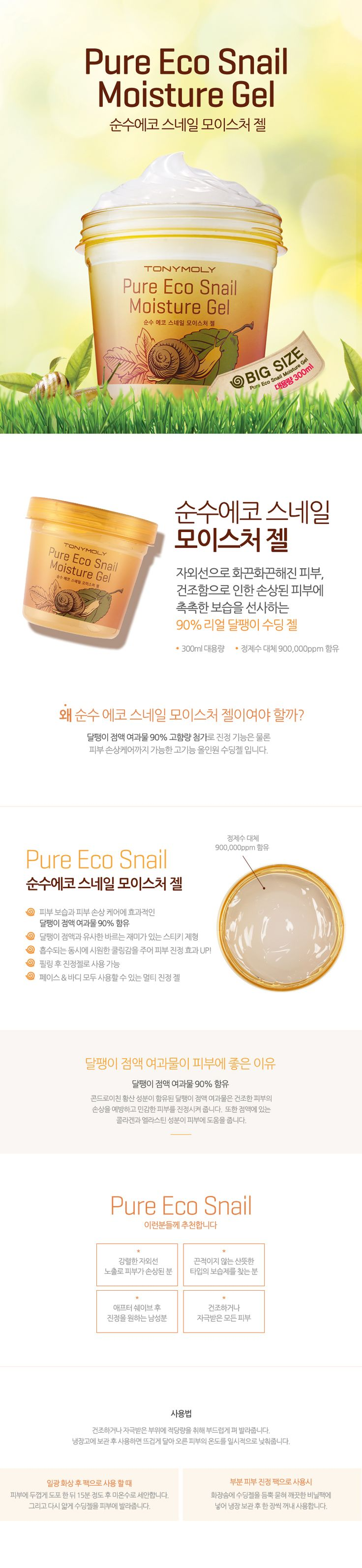 Tony Moly Pure Eco Snail Moisture Gel | The Cutest Makeup