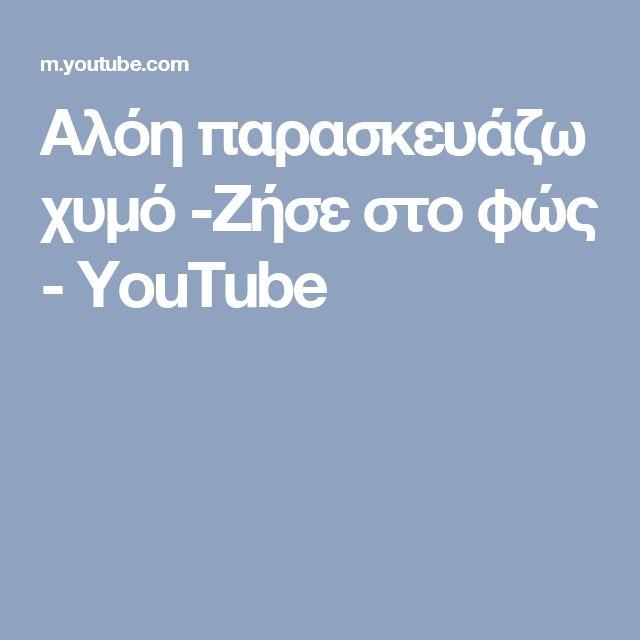 Αλόη παρασκευάζω χυμό -Ζήσε στο φώς - YouTube
