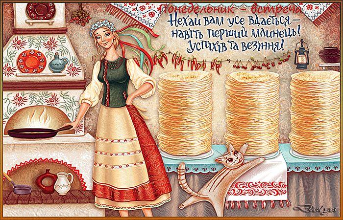 «Как на масляной неделе...» ~ Плэйкасты ~ Beesona.Ru