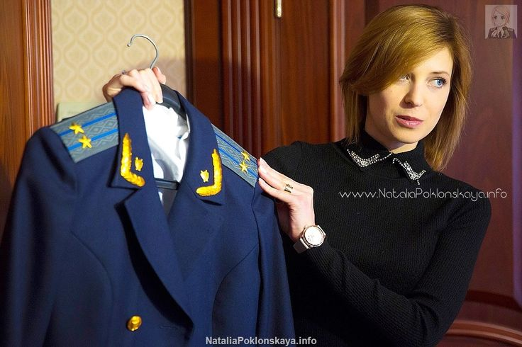 Natalias old uniform.        Natalia Poklonskaya, Summer 2016 ... 25  PHOTOS        ... Recently there have been a lot of changes in Natalia's' life        More details:         http://softfern.com/NewsDtls.aspx?id=1112&catgry=4            #Natalia Poklonskaya latest photos, #Crimea's Attorney General, #Poklonskaya hot, #Attorney General Natalia Poklonskaya, #attractive Poklonskaya