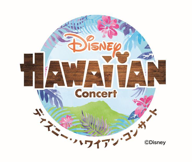 いよいよ3月10日に映画公開!!〜ディズニー映画最新作『モアナと伝説の海』公開記念〜Disney HAWAIIAN Concert 2017    株式会社キョードーメディアス - PRTIMES #Hawaiian #ハワイ