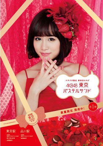 Atsuko Maeda from AKB48