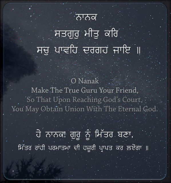 Make The Sri Guru Granth Sahib ji Your Friend   Sri Guru Granth Sahib Ji Quotes