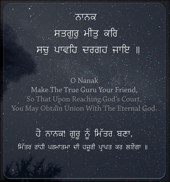 Make The Sri Guru Granth Sahib ji Your Friend Sri Guru Granth Sahib Ji Quotes
