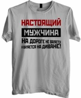 Мужская футболка настоящий мужчина
