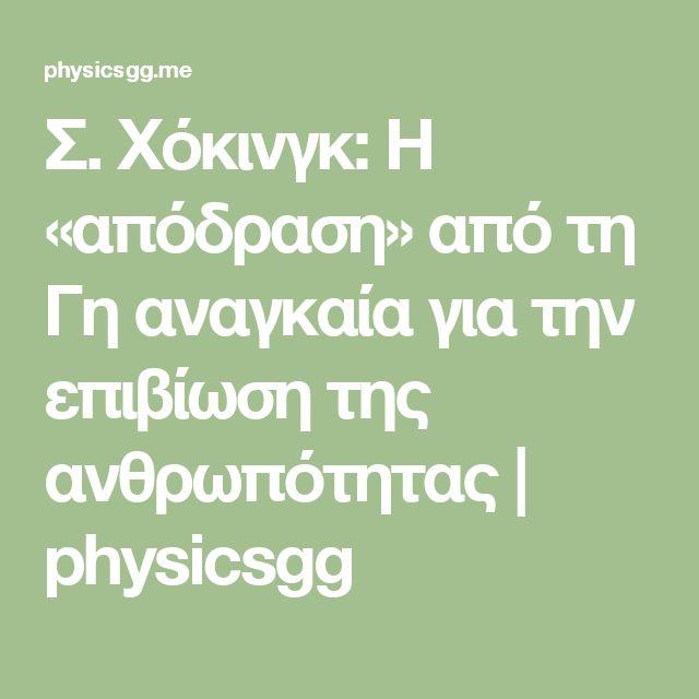 Σ. Χόκινγκ: Η «απόδραση» από τη Γη αναγκαία για την επιβίωση της ανθρωπότητας | physicsgg