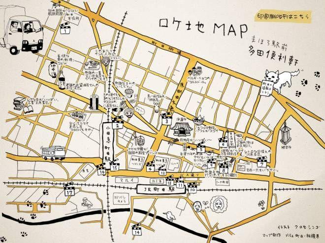映画『まほろ駅前 多田便利軒』ロケ地マップ